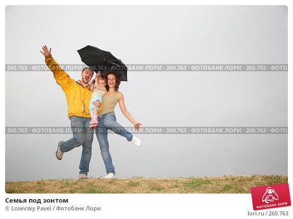 Купить «Семья под зонтом», фото № 260763, снято 25 апреля 2018 г. (c) Losevsky Pavel / Фотобанк Лори