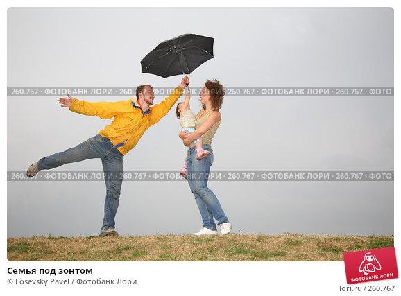 Семья под зонтом, фото № 260767, снято 17 августа 2017 г. (c) Losevsky Pavel / Фотобанк Лори