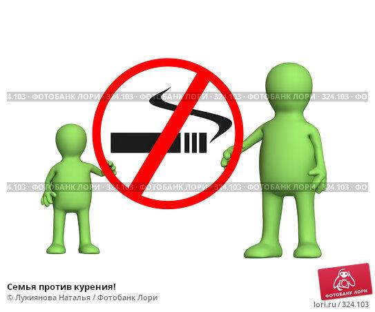 Семья против курения!, иллюстрация № 324103 (c) Лукиянова Наталья / Фотобанк Лори