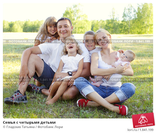 Купить «Семья с четырьмя детьми», фото № 1841199, снято 8 июня 2010 г. (c) Гладских Татьяна / Фотобанк Лори