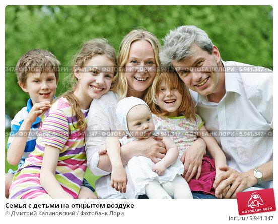 Семья с детьми на открытом воздухе, фото № 5941347, снято 18 мая 2014 г. (c) Дмитрий Калиновский / Фотобанк Лори