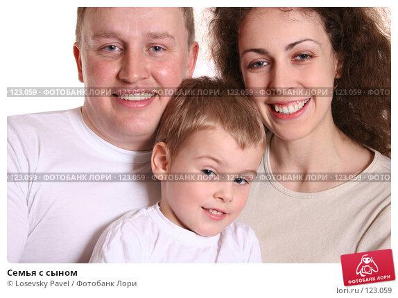 Купить «Семья с сыном», фото № 123059, снято 7 апреля 2006 г. (c) Losevsky Pavel / Фотобанк Лори