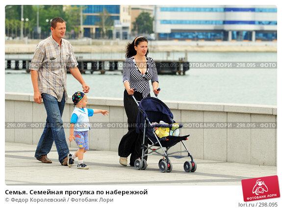 Семья. Семейная прогулка по набережной, фото № 298095, снято 24 мая 2008 г. (c) Федор Королевский / Фотобанк Лори