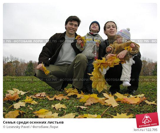 Купить «Семья среди осенних листьев», фото № 122795, снято 15 октября 2005 г. (c) Losevsky Pavel / Фотобанк Лори