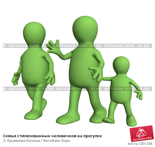 Семья стилизованных человечков на прогулке, иллюстрация № 251535 (c) Лукиянова Наталья / Фотобанк Лори