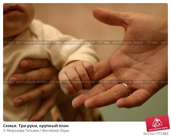 Семья. Три руки, крупный план, фото № 177083, снято 21 мая 2006 г. (c) Морозова Татьяна / Фотобанк Лори
