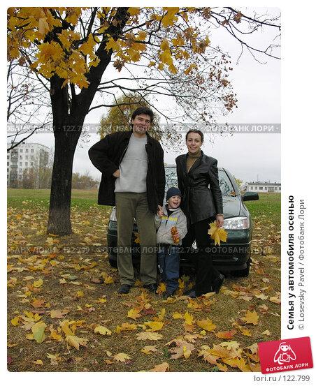 Семья у автомобиля осенью, фото № 122799, снято 15 октября 2005 г. (c) Losevsky Pavel / Фотобанк Лори