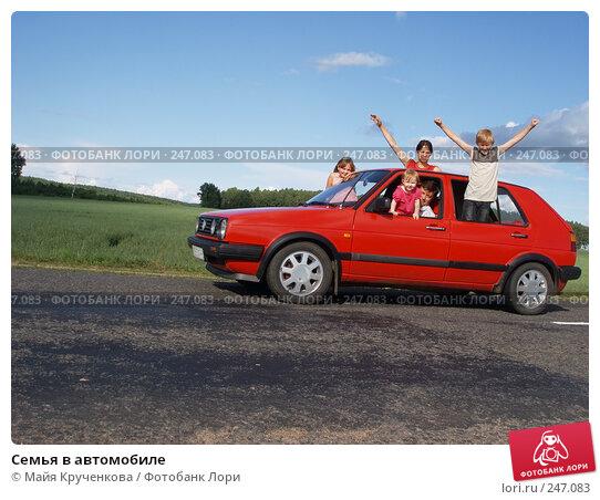 Семья в автомобиле, фото № 247083, снято 2 июля 2007 г. (c) Майя Крученкова / Фотобанк Лори