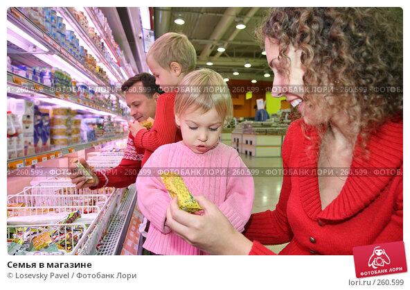 Семья в магазине, фото № 260599, снято 27 мая 2017 г. (c) Losevsky Pavel / Фотобанк Лори
