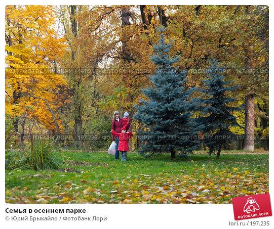 Семья в осеннем парке, фото № 197235, снято 27 октября 2007 г. (c) Юрий Брыкайло / Фотобанк Лори