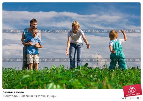 Семья в поле, фото № 141491, снято 4 августа 2007 г. (c) Анатолий Типляшин / Фотобанк Лори