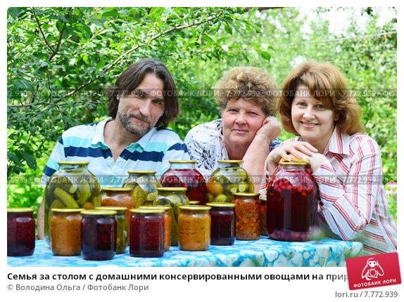 Семья за столом с домашними консервированными овощами на природе. Стоковое фото, фотограф Володина Ольга / Фотобанк Лори
