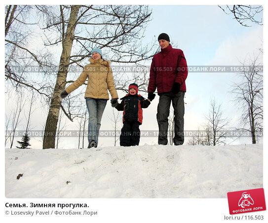 Семья. Зимняя прогулка., фото № 116503, снято 10 декабря 2005 г. (c) Losevsky Pavel / Фотобанк Лори