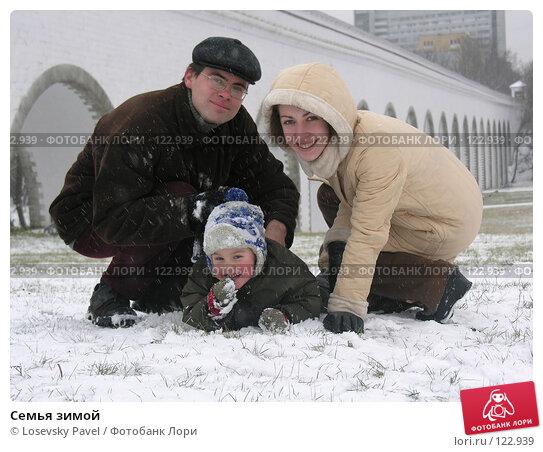 Семья зимой, фото № 122939, снято 20 ноября 2005 г. (c) Losevsky Pavel / Фотобанк Лори