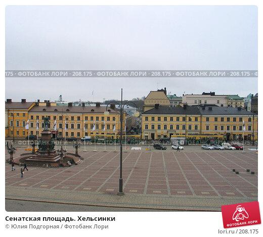 Сенатская площадь. Хельсинки, фото № 208175, снято 8 мая 2007 г. (c) Юлия Селезнева / Фотобанк Лори