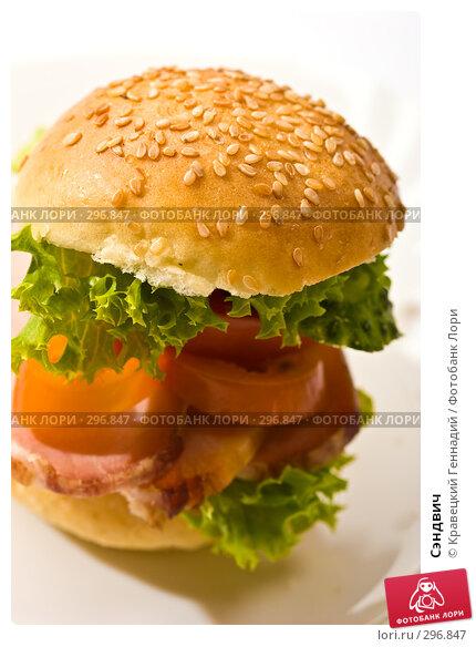 Сэндвич, фото № 296847, снято 24 сентября 2005 г. (c) Кравецкий Геннадий / Фотобанк Лори