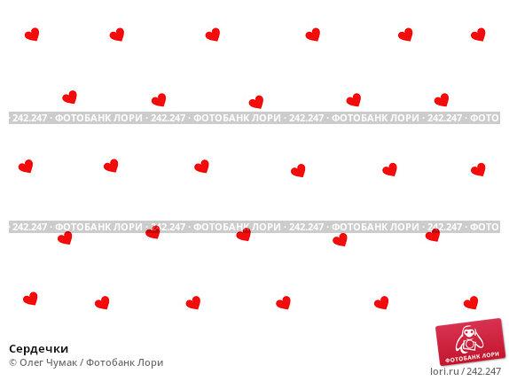 Сердечки, фото № 242247, снято 24 января 2017 г. (c) Олег Чумак / Фотобанк Лори