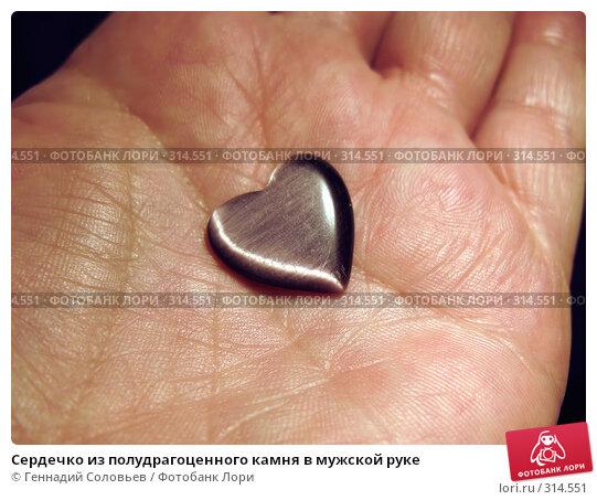 Сердечко из полудрагоценного камня в мужской руке, фото № 314551, снято 15 февраля 2008 г. (c) Геннадий Соловьев / Фотобанк Лори