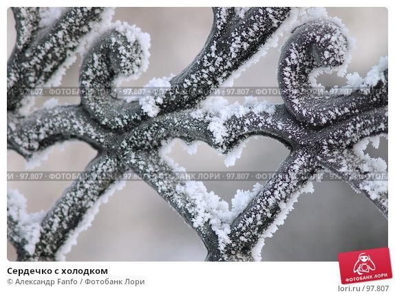 Сердечко с холодком, фото № 97807, снято 16 февраля 2007 г. (c) Александр Fanfo / Фотобанк Лори