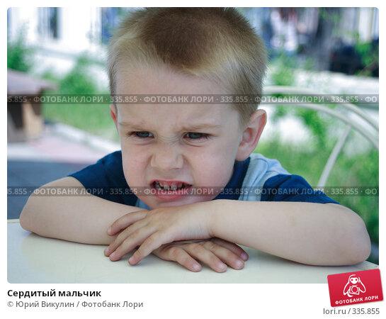 Сердитый мальчик, фото № 335855, снято 21 июня 2008 г. (c) Юрий Викулин / Фотобанк Лори