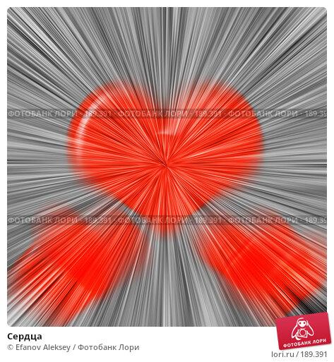 Сердца, иллюстрация № 189391 (c) Efanov Aleksey / Фотобанк Лори