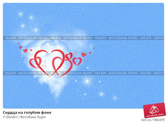 Сердца на голубом фоне, иллюстрация № 184879 (c) ElenArt / Фотобанк Лори
