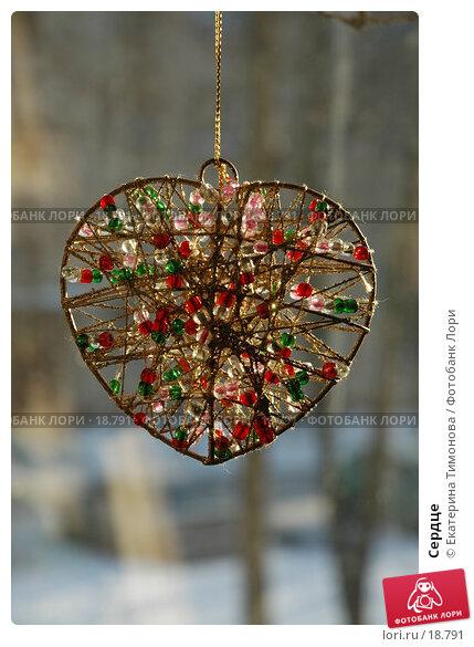 Сердце, фото № 18791, снято 10 февраля 2007 г. (c) Екатерина Тимонова / Фотобанк Лори