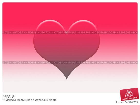 Сердце. Стоковая иллюстрация, иллюстратор Максим Мельников / Фотобанк Лори