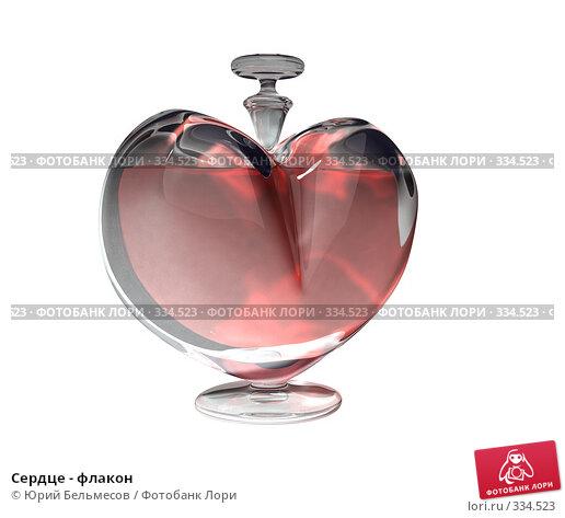 Купить «Сердце - флакон», иллюстрация № 334523 (c) Юрий Бельмесов / Фотобанк Лори