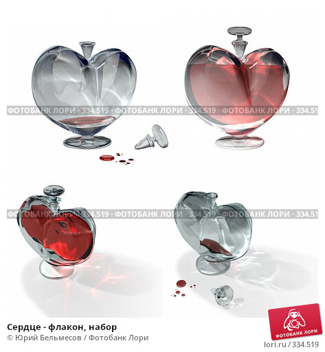 Сердце - флакон, набор, иллюстрация № 334519 (c) Юрий Бельмесов / Фотобанк Лори