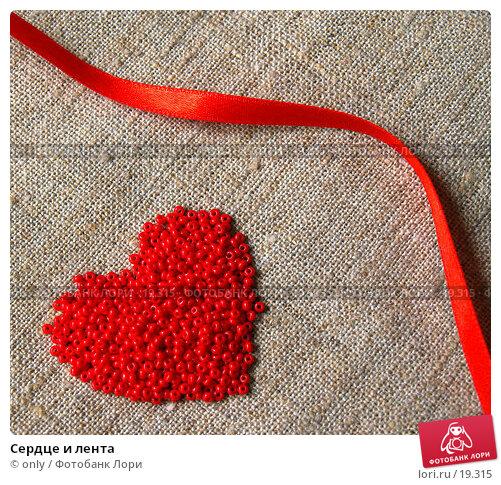 Сердце и лента, фото № 19315, снято 26 января 2007 г. (c) only / Фотобанк Лори