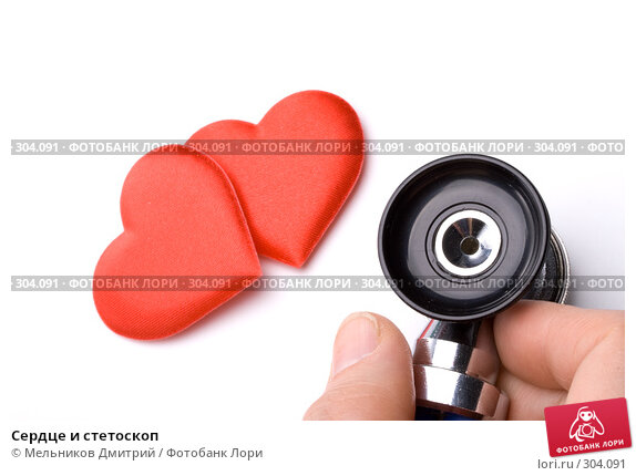 Сердце и стетоскоп, фото № 304091, снято 22 мая 2008 г. (c) Мельников Дмитрий / Фотобанк Лори