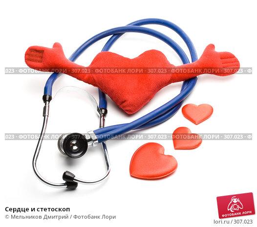 Сердце и стетоскоп, фото № 307023, снято 22 мая 2008 г. (c) Мельников Дмитрий / Фотобанк Лори