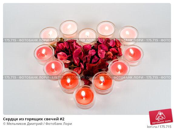 Сердце из горящих свечей #2, фото № 175715, снято 12 января 2008 г. (c) Мельников Дмитрий / Фотобанк Лори