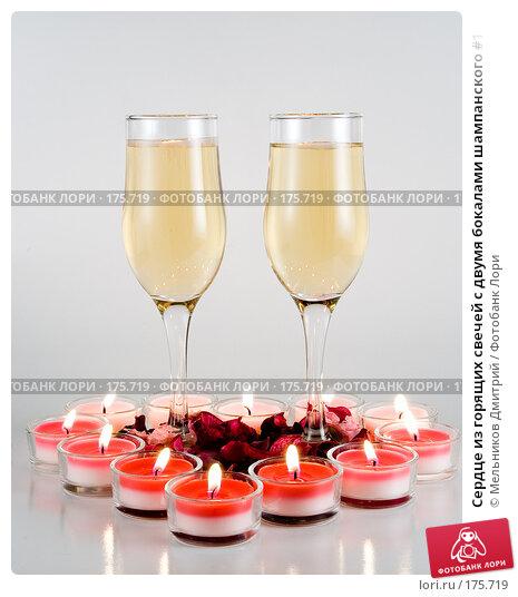 Сердце из горящих свечей с двумя бокалами шампанского #1, фото № 175719, снято 12 января 2008 г. (c) Мельников Дмитрий / Фотобанк Лори