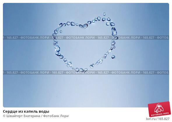 Сердце из капель воды, фото № 165827, снято 13 января 2007 г. (c) Швайгерт Екатерина / Фотобанк Лори