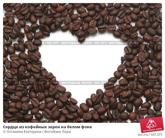 Сердце из кофейных зерен на белом фоне, фото № 107371, снято 31 октября 2007 г. (c) Останина Екатерина / Фотобанк Лори