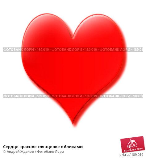 Сердце красное глянцевое с бликами, иллюстрация № 189019 (c) Андрей Жданов / Фотобанк Лори