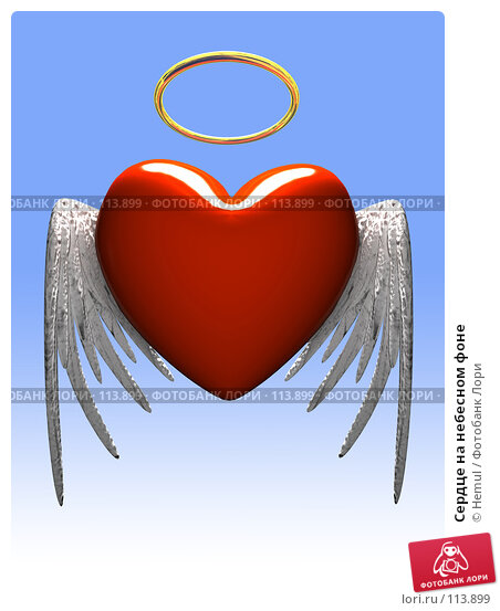 Сердце на небесном фоне, иллюстрация № 113899 (c) Hemul / Фотобанк Лори