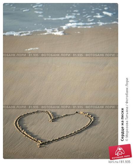Сердце на песке, фото № 81935, снято 3 января 2007 г. (c) Морозова Татьяна / Фотобанк Лори