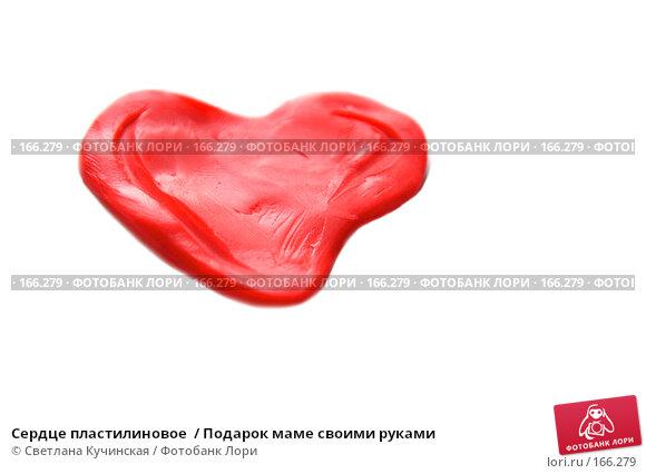 Сердце пластилиновое  / Подарок маме своими руками, фото № 166279, снято 26 мая 2017 г. (c) Светлана Кучинская / Фотобанк Лори