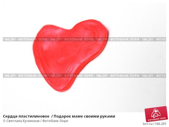Сердце пластилиновое  / Подарок маме своими руками, фото № 166291, снято 3 декабря 2016 г. (c) Светлана Кучинская / Фотобанк Лори