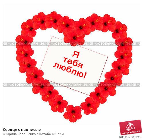 Сердце с надписью, фото № 34195, снято 16 января 2017 г. (c) Ирина Солошенко / Фотобанк Лори