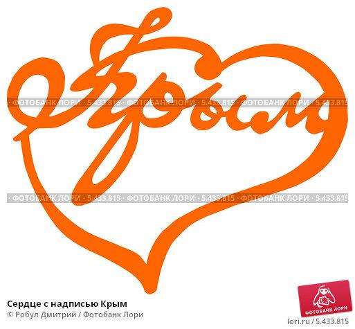 Картинка сердце с надписью занятости