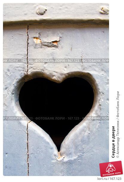 Сердце в двери, фото № 167123, снято 18 августа 2007 г. (c) Александр Телеснюк / Фотобанк Лори