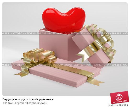 Сердце в подарочной упаковке, иллюстрация № 299183 (c) Ильин Сергей / Фотобанк Лори