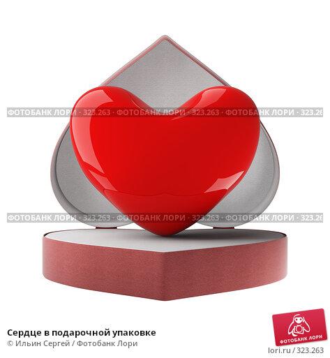 Сердце в подарочной упаковке, иллюстрация № 323263 (c) Ильин Сергей / Фотобанк Лори