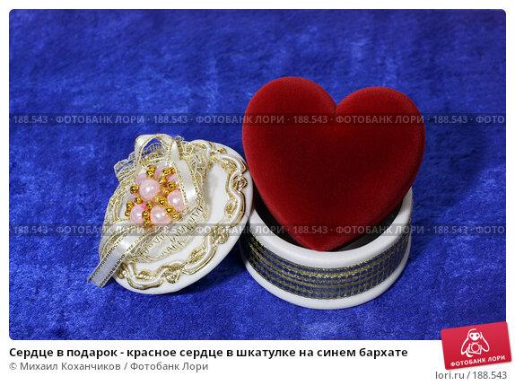 Сердце в подарок - красное сердце в шкатулке на синем бархате, фото № 188543, снято 26 января 2008 г. (c) Михаил Коханчиков / Фотобанк Лори