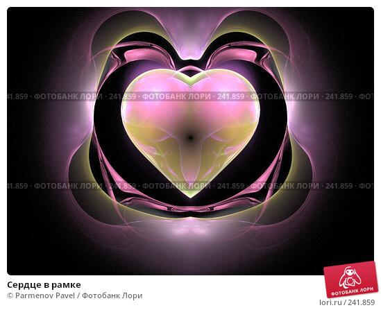 Сердце в рамке, иллюстрация № 241859 (c) Parmenov Pavel / Фотобанк Лори