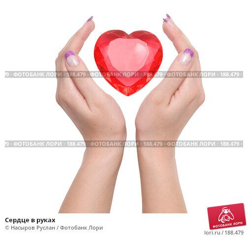 Сердце в руках, фото № 188479, снято 28 января 2008 г. (c) Насыров Руслан / Фотобанк Лори